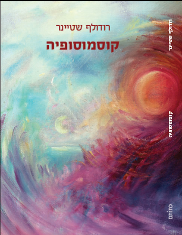 תמונת הספר