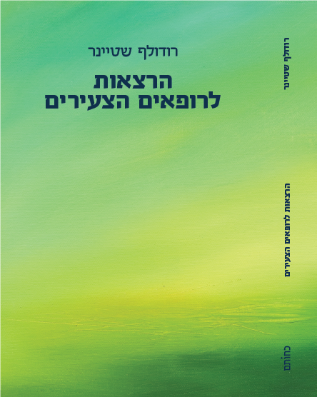 תמונת הנושא של הספר